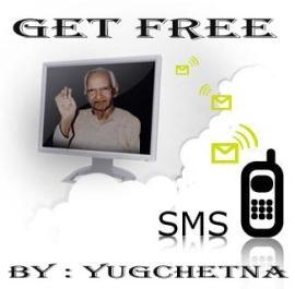 """""""યુગચેતના"""" મોબાઇલ પર ફ્રી SMS"""